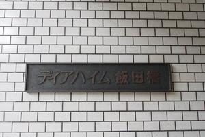 ディアハイム飯田橋の看板