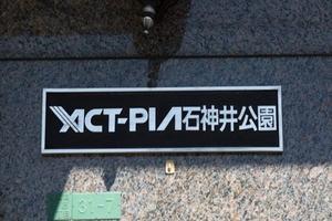 アクトピア石神井公園1の看板