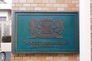ライオンズマンション北綾瀬第3の看板