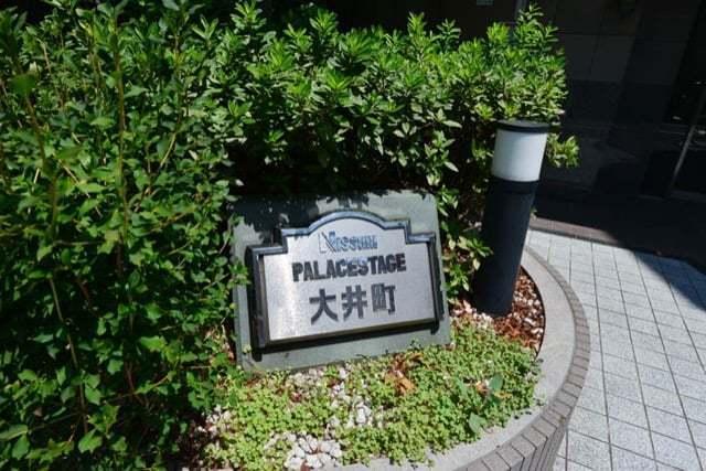 日神パレステージ大井町の看板