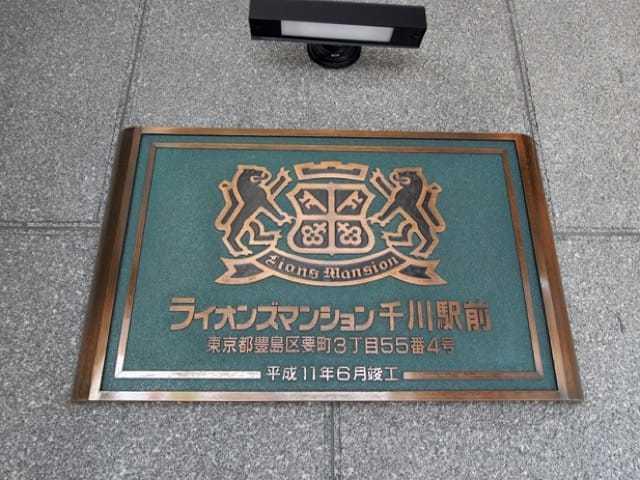 ライオンズマンション千川駅前の看板