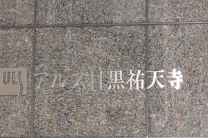 アルス目黒祐天寺の看板
