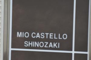 ミオカステーロ篠崎の看板