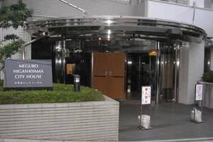 目黒東山シティハウスのエントランス