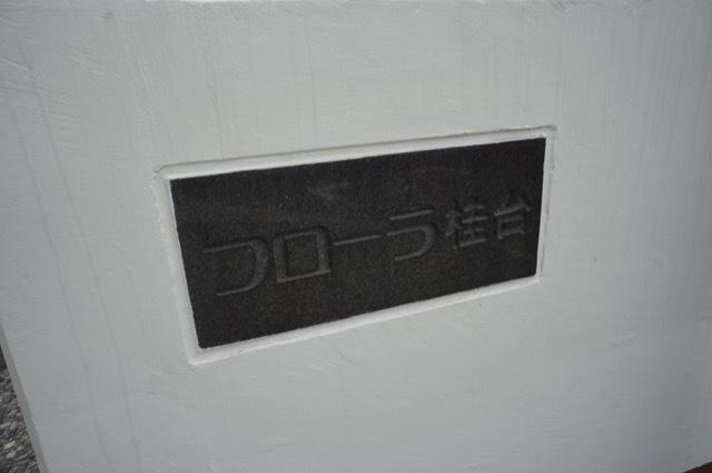フローラ桂台の看板
