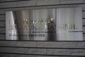 アーバイルスパシエ芝浦ベイサイドの看板