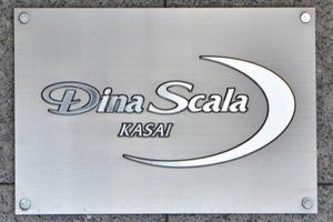ディナスカーラ葛西の看板