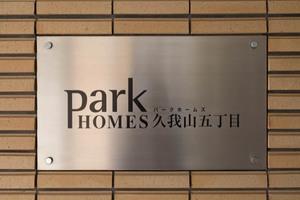 パークホームズ久我山五丁目の看板