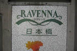 ラヴェンナ日本橋の看板