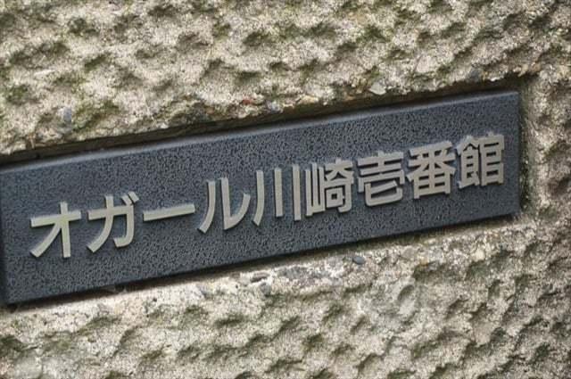 オガール川崎1番館の看板