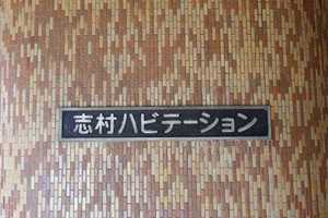 志村ハビテーション(板橋区東坂下)の看板