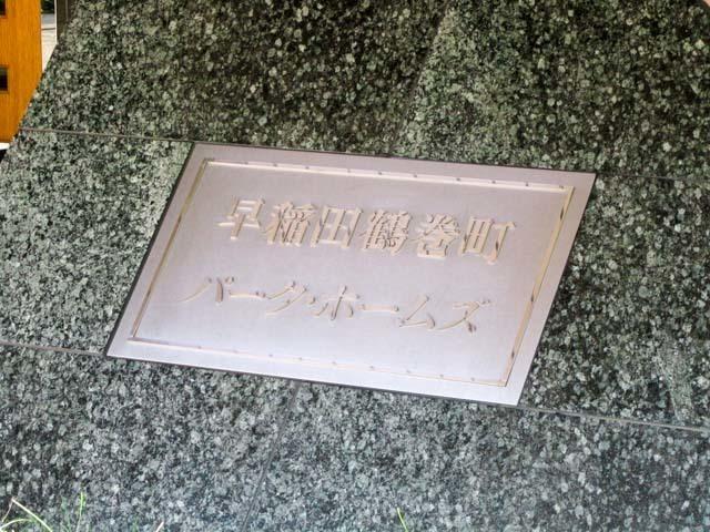 早稲田鶴巻町パークホームズの看板