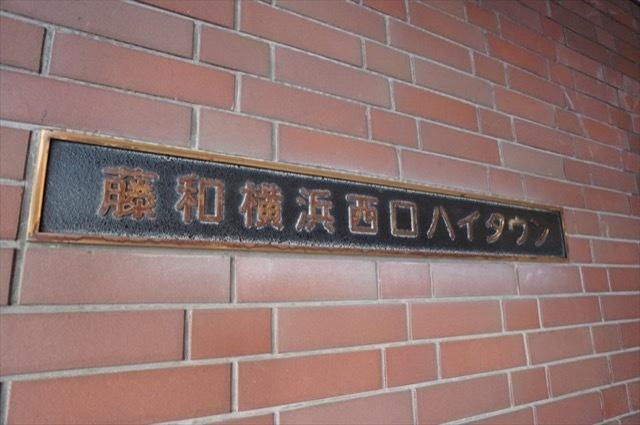 藤和横浜西口ハイタウンの看板