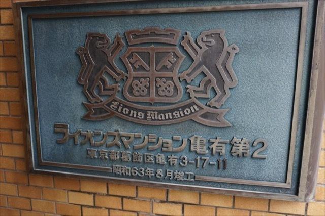 ライオンズマンション亀有第2の看板