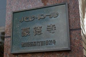 パレドール豪徳寺の看板
