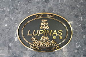 ルピナス荻窪の看板