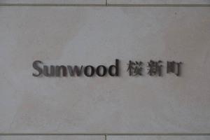 サンウッド桜新町の看板