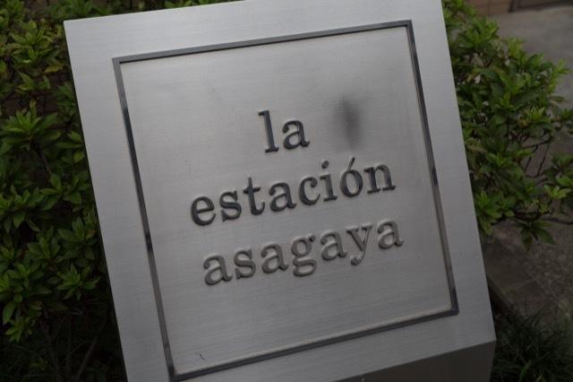 エスタシオン阿佐ヶ谷の看板