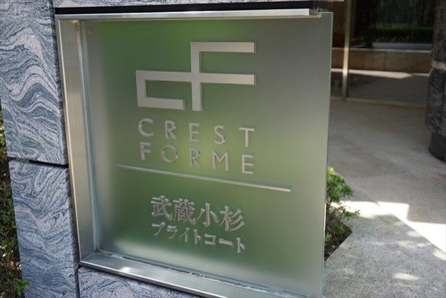 クレストフォルム武蔵小杉ブライトコートの看板