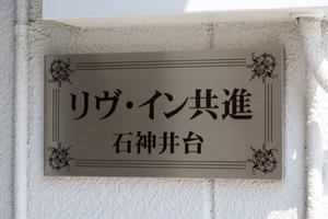 リヴイン共進石神井台の看板