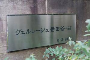 ヴェルレージュ世田谷砧の看板