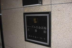 ルーブル白金高輪弐番館の看板