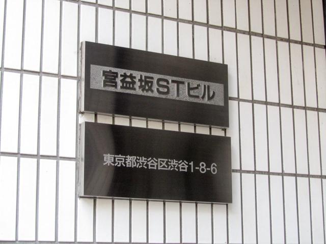宮益坂STビルの看板