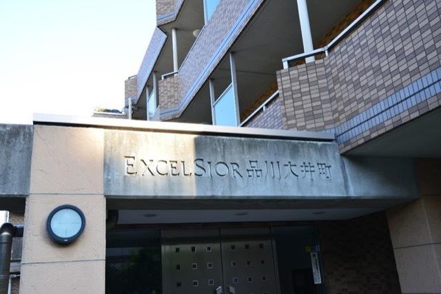 エクセルシオール品川大井町の看板