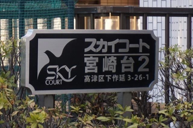 スカイコート宮崎台第2の看板