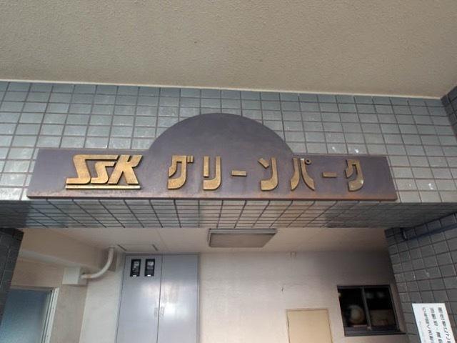 SSKグリーンパーク千住4丁目の看板