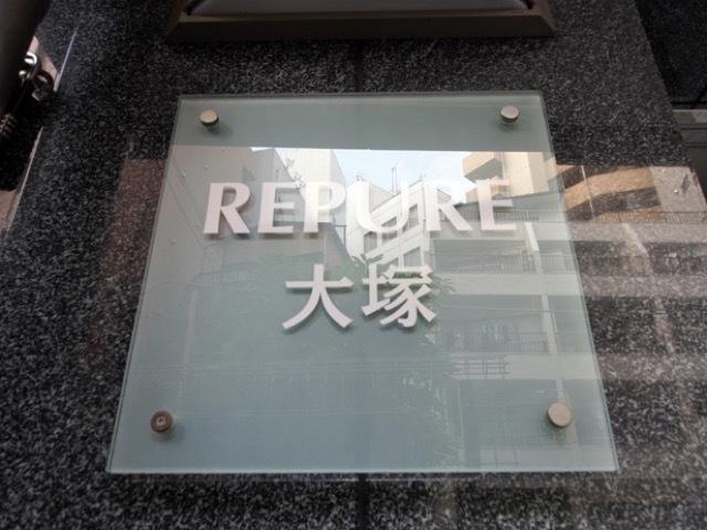 レピュア大塚の看板