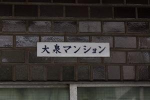 大泉マンションの看板