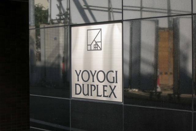 代々木デュープレックスの看板