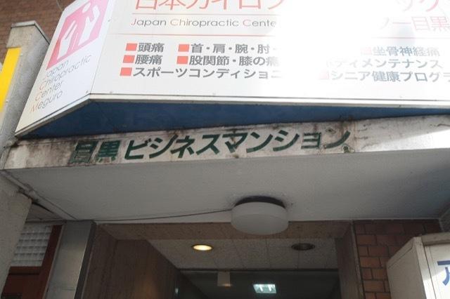 目黒ビジネスマンションの看板