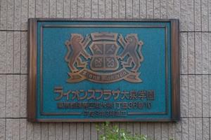 ライオンズプラザ大泉学園の看板