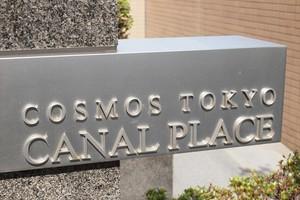 コスモ東京キャナルプレイスの看板