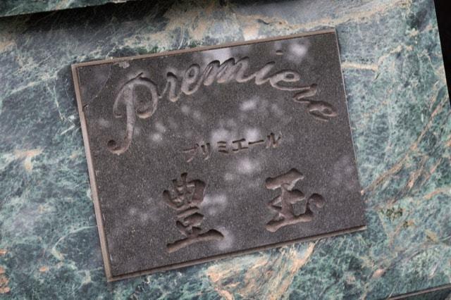 プリミエール豊玉の看板
