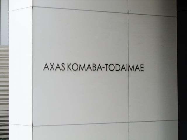 アクサス駒場東大前の看板