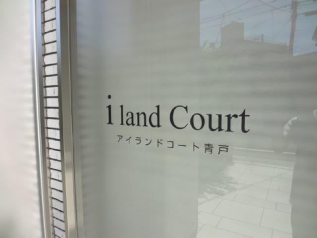 アイランドコート青戸の看板