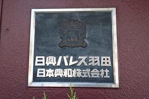 日興パレス羽田の看板