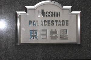 日神パレステージ東日暮里の看板
