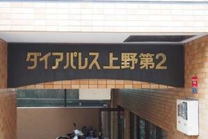 ダイアパレス上野第2の看板
