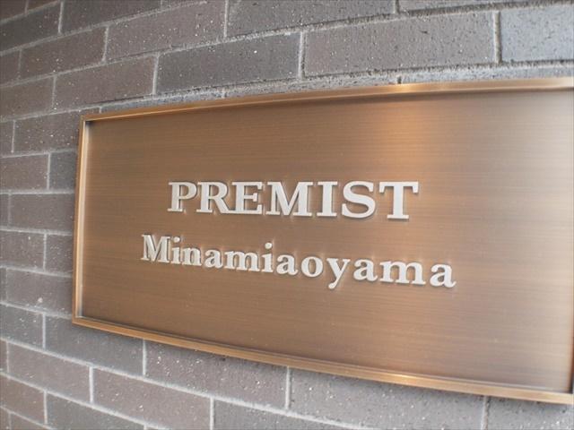 プレミスト南青山の看板