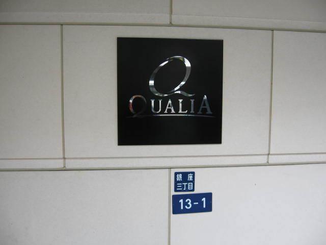 クオリア銀座3丁目の看板