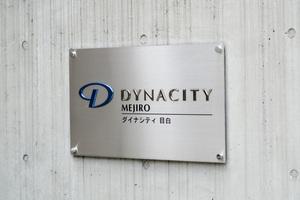 ダイナシティ目白の看板