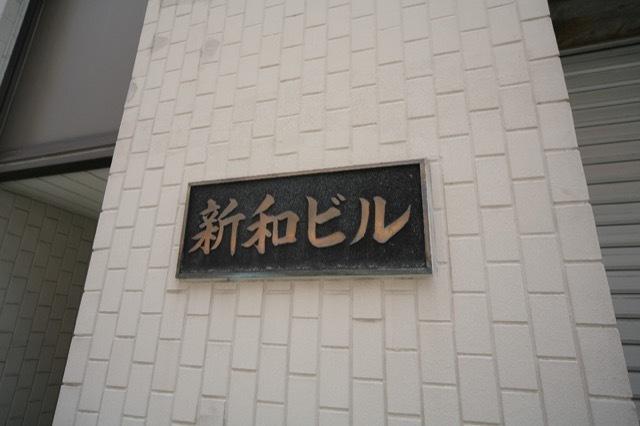 新和ビルの看板