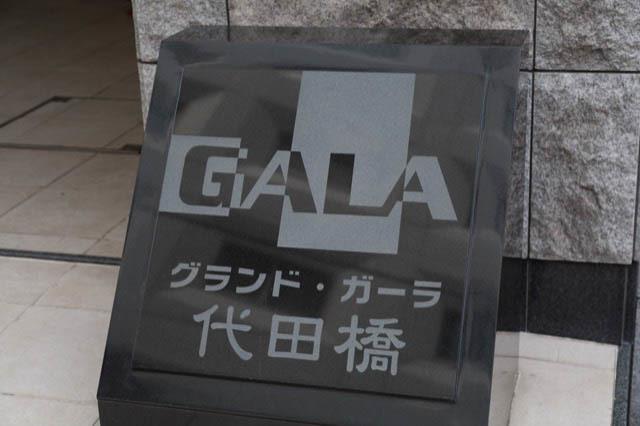 グランドガーラ代田橋の看板