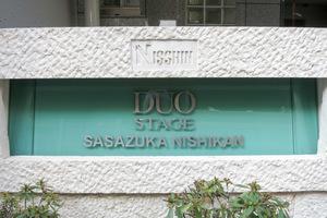 日神デュオステージ笹塚西館の看板