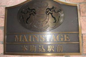 メインステージ本駒込駅前の看板