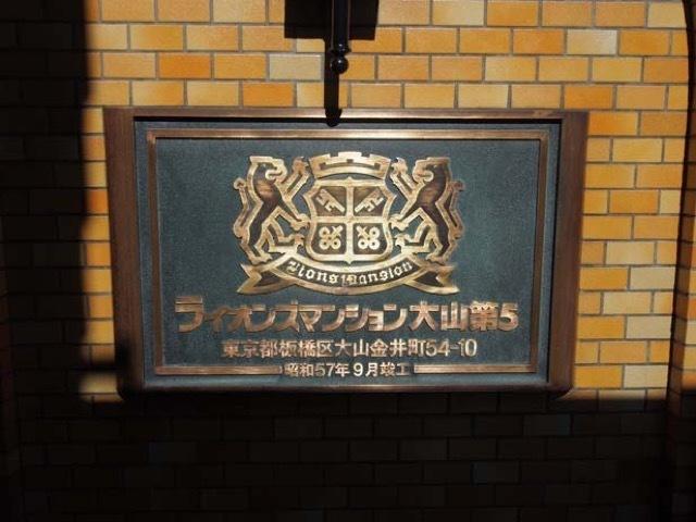 ライオンズマンション大山第5の看板